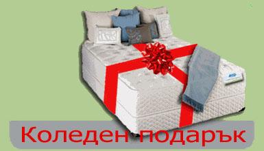 Подарък за Коледа?