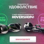 Hovershop.bg онлайн магазин за ховърборди